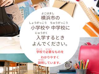 横浜市(よこはまし)の 小学校(しょうがっこう)や 中学校(ちゅうがっこう)に 入学(にゅうがく)するとき よんでください。
