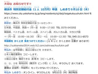 横浜市(よこはまし) 特別(とくべつ)定額(ていがく)給付金(きゅうふきん)(1人(ひとり) 10万円(まんえん))申請(しんせい) しめきり9月(がつ)10日(とおか)(木(もく))