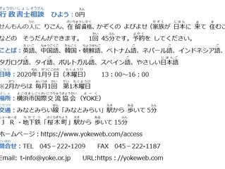 行政書士相談(ぎょうせいしょしそうだん) ひよう:0円(えん)