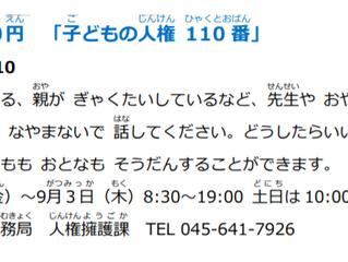 電話(でんわ)そうだん0円(えん)「子(こ)どもの人権(じんけん)110番(ばん)」