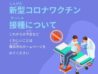 新型(しんがた)コロナワクチン 接種(せっしゅ)について