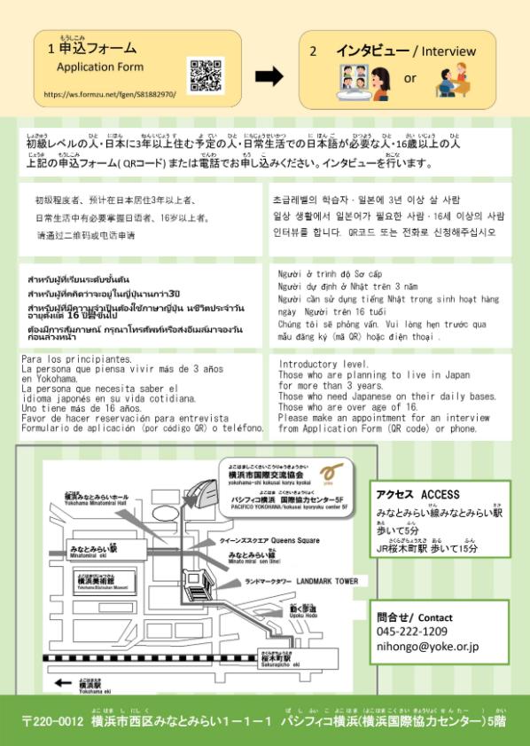 YOKE日本語教室2期裏面
