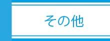 YOKE業務の中止等情報