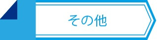 日本語教育に関するポータルサイト「かながわでにほんご」の公開(かながわ国際交流財団)