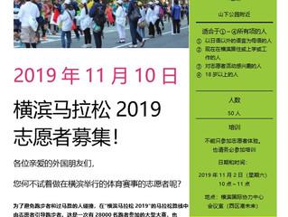 横滨马拉松 2019 志愿者募集!