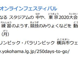 250days to Go! オンラインフェスティバル