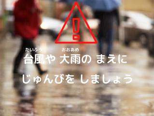 台風(たいふう)や 大雨(おおあめ)の まえに じゅんびを しましょう