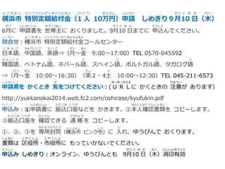 横浜市(よこはまし)特別定額給付金(とくべつていがくきゅうふきん)申請(しんせい) しめきり9月10日(木)