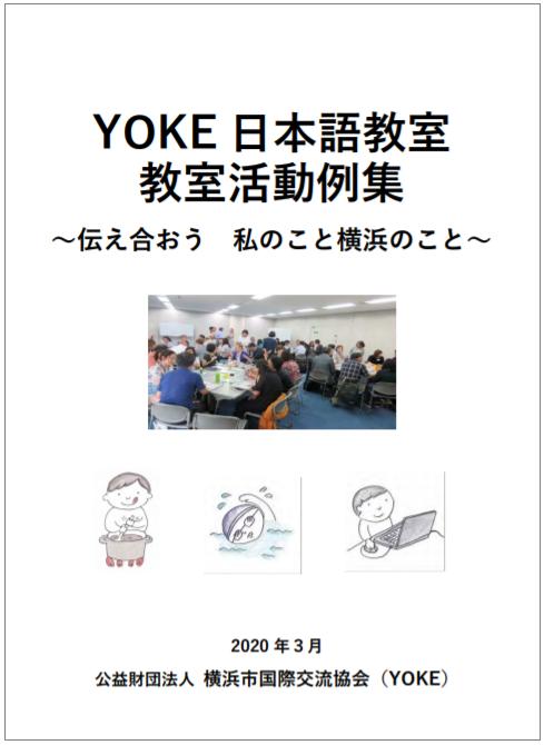 YOKE日本語教室教室活動例集