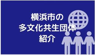 団体紹介.jpg
