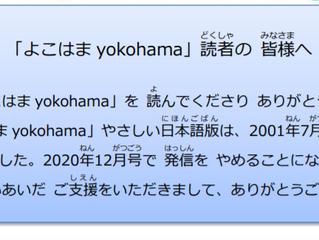 「よこはま yokohama」読者(どくしゃ)の 皆様(みなさま)へ