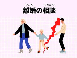 横浜市(よこはまし)多文化共生総合相談(たぶんかきょうせいそうごうそうだん)センター に 「離婚(りこん)について そうだんが ありました。