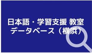 日本語学習支援.jpg