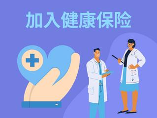 加入健康保险