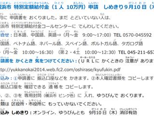 横浜市(よこはまし) 特別(とくべつ)定額(ていがく)給付⾦(きゅうふきん)1 ⼈(ひとり) 10万円(まんえん)申請(しんせい) しめきり9⽉(がつ)10 ⽇(とおか)⽊(もく)