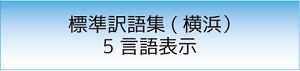 標準訳語ボタン5言語