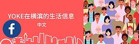 FB中国語.png