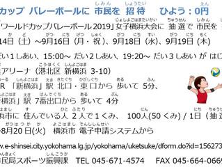 ワールドカップ バレーボールに 市民(しみん)を 招待(しょうたい)   ひよう:0円(えん)