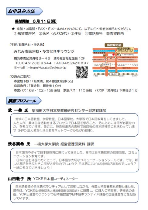 日本語ボランティア入門講座裏面