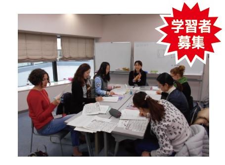 YOKE日本語教室