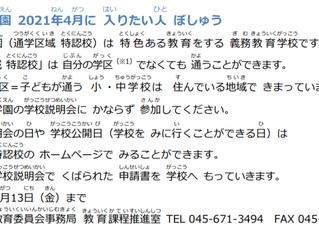 西金沢学園(にしかなざわがくえん) 2021年(ねん)4月(がつ)に 入(はい)りたい人(ひと) ぼしゅう