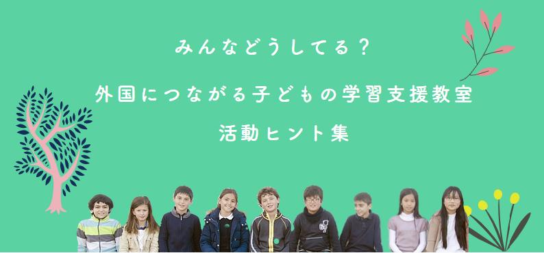 外国につながる子どもの学習支援教室活動ヒント集