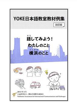 YOKE日本語教材例集