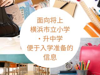 面向将上横浜市立小学・升中学 便于入学准备的信息