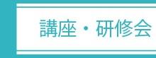 <学習者募集>YOKE日本語教室 2019年度Ⅰ期