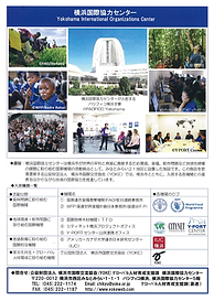 横浜国際協力センター2019.png