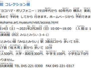 横浜美術館(よこはまびじゅつかん)コレクション展(てん)