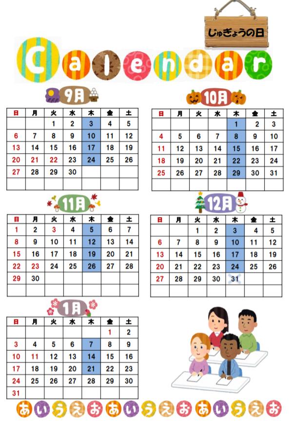 泉区日本語教室3