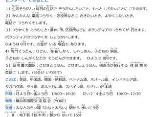 横浜市(よこはまし) 多文化(たぶんか)共生(きょうせい) 総合(そうごう)相談(そうだん)センターが できました