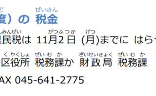 令和(れいわ)2年(ねん)度(ど)(2020年(ねん)度(ど))の 税金(ぜいきん)