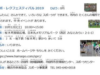スポ・レクフェスティバル2019  ひよう:0円(えん)