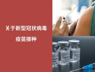 关于新型冠状病毒疫苗接种