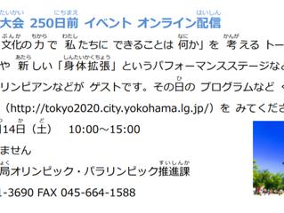 東 京(とうきょう)2020大会(たいかい)250日前(にちまえ)イベント オンライン配信(はいしん)