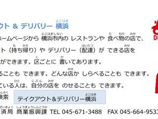 テイクアウト&デリバリー横浜(よこはま)