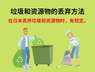垃圾和资源物的丢弃方法