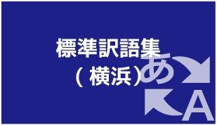 標準訳語集.jpg