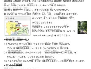 道志村(どうしむら)キャンプ場(じょう) 市民優待(しみんゆうたい)