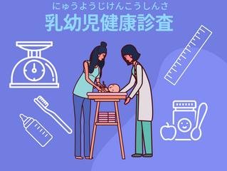 乳幼児健康診査(にゅうようじけんこうしんさ)
