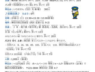 横浜市(よこはまし) 消防音楽隊(しょうおぼうおんがくたい)の コンサート  防災(防災)について 知(し)ることも できます♪クリスマス♪コンサート♪ ひよう:0円(えん)