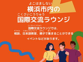 横浜市(よこはまし)の 国際交流(こくさいこうりゅう)ラウンジ