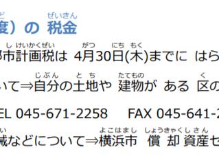 令和(れいわ)2年度(ねんど)(2020年度)の 税金(ぜいきん)