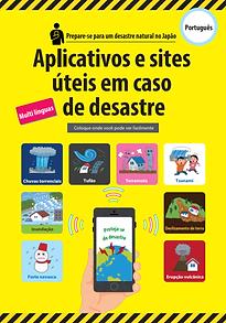 ポルトガル語.png