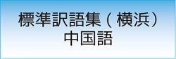 標準訳語ボタン中国語