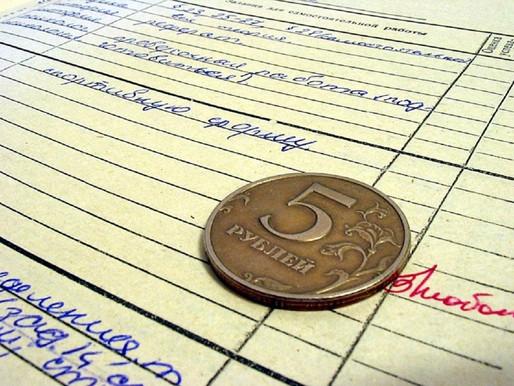 Официальная позиция Профсоюза по вопросам оплаты труда педагогов