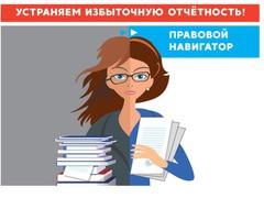 """Правовой навигатор """"Устраняем избыточную отчётность!"""""""