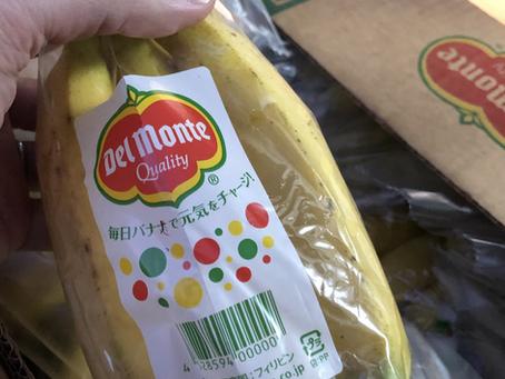 棄てられてしまうバナナ。